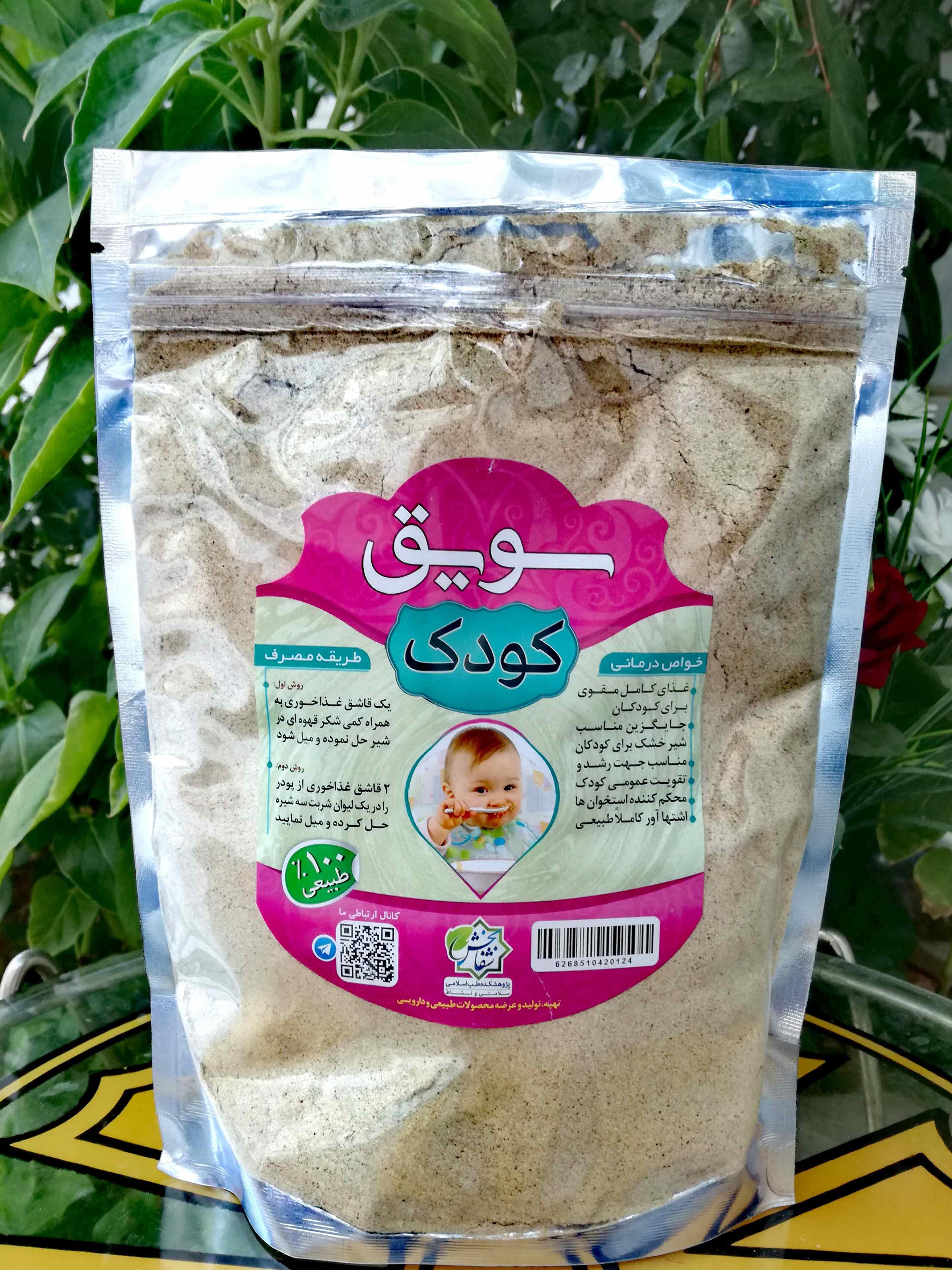 سویق کودک شفابخش طب