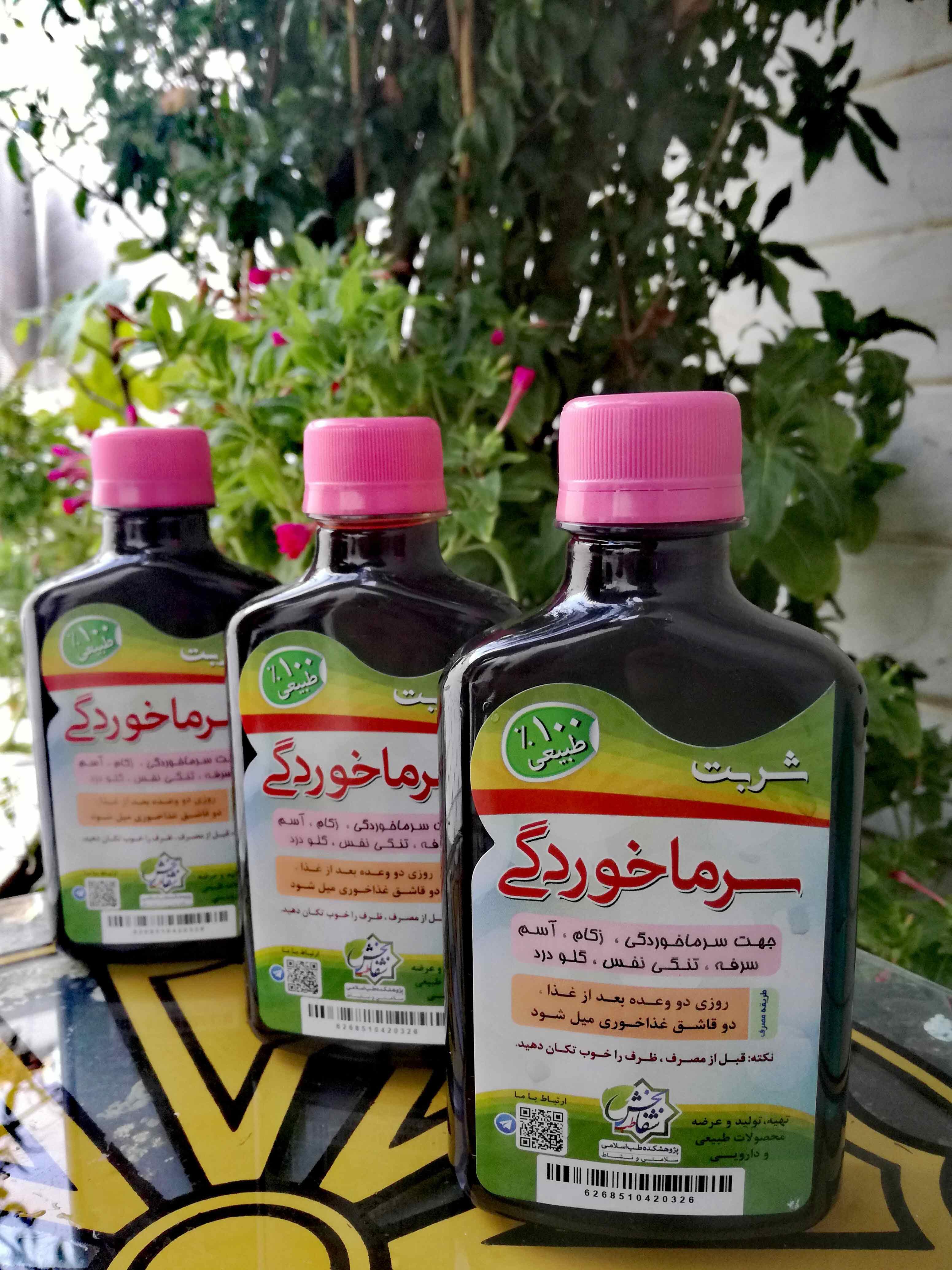 شربت سرماخوردگی شفابخش طب
