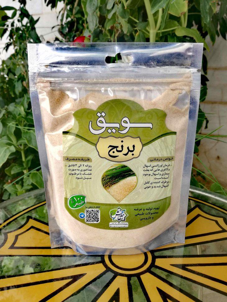 سویق برنج شفابخش طب