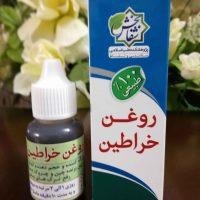 روغن خراطین شفابخش طب