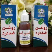 روغن ضددرد شفابخش طب