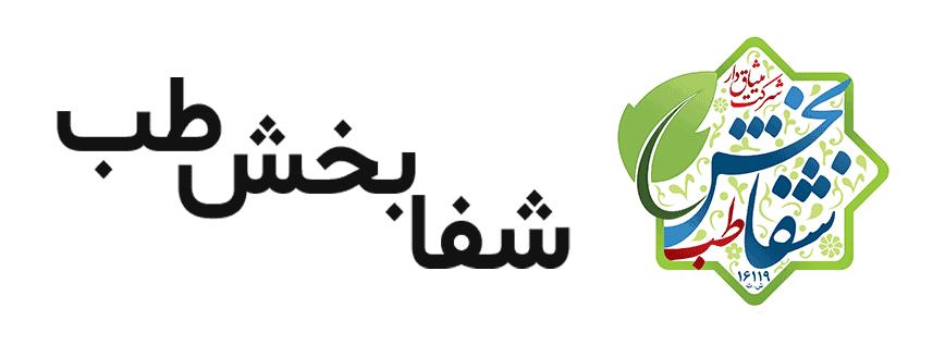 شفابخش طب – محصولات گیاهی – طب اسلامی